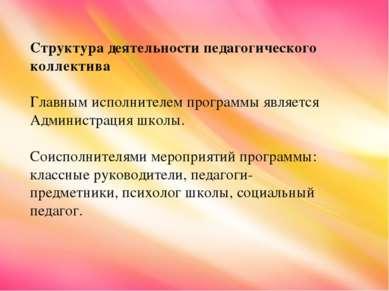 Структура деятельности педагогического коллектива Главным исполнителем програ...