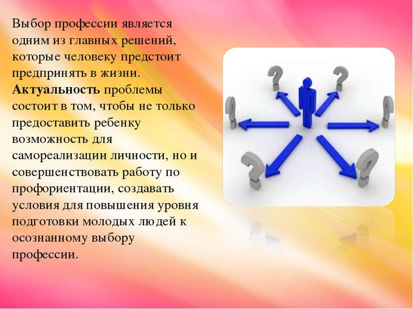 Выбор профессии является одним из главных решений, которые человеку предстоит...