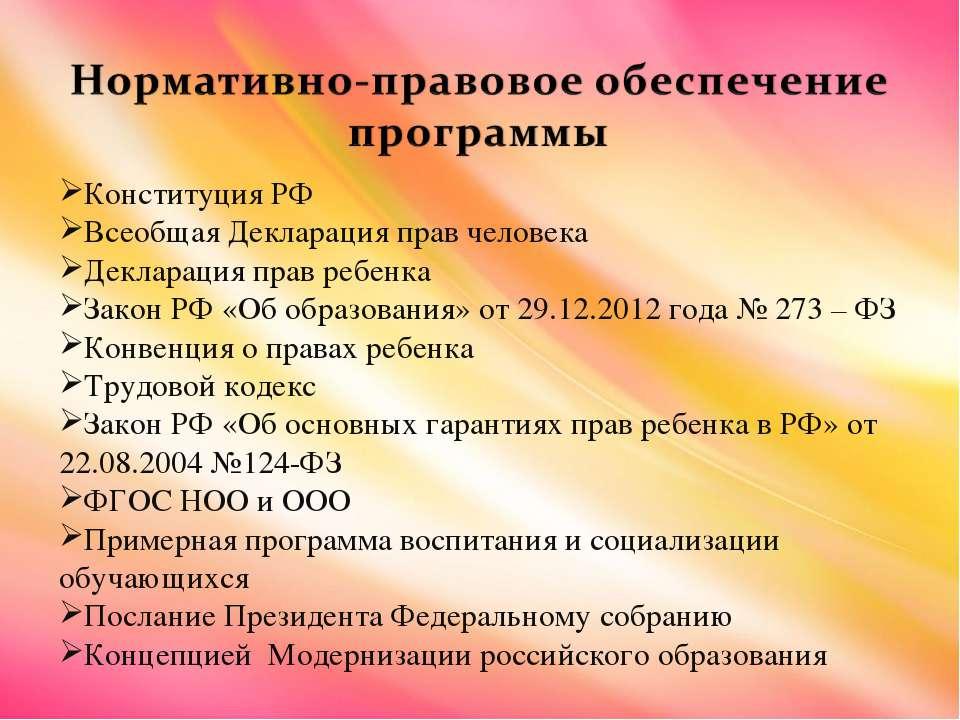 Конституция РФ Всеобщая Декларация прав человека Декларация прав ребенка Зако...
