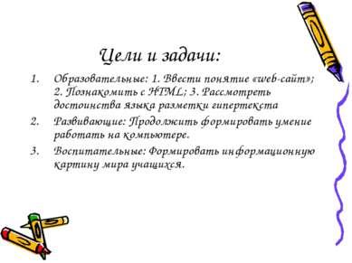 Цели и задачи: Образовательные: 1. Ввести понятие «web-сайт»; 2. Познакомить ...