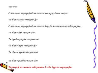 С помощью параграфов мы можем центрировать текст: текст С помощью параграфов ...