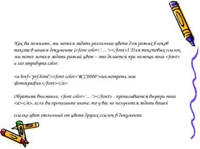 Как вы помните, мы можем задать различные цвета для разных блоков текста в на...