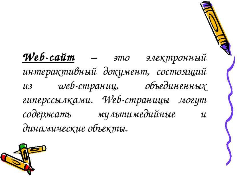 Web-сайт – это электронный интерактивный документ, состоящий из web-страниц, ...