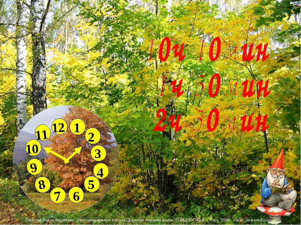 1 6 12 8 7 5 4 3 2 11 10 9 Лазарева Лидия Андреевна, учитель начальных классо...