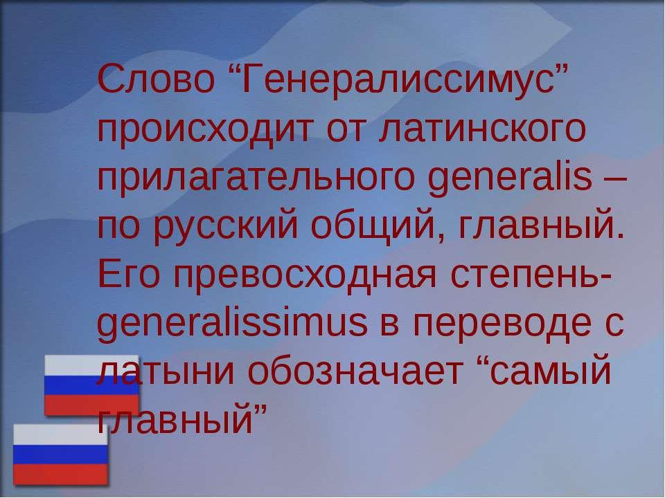 """Слово """"Генералиссимус"""" происходит от латинского прилагательного generalis – п..."""