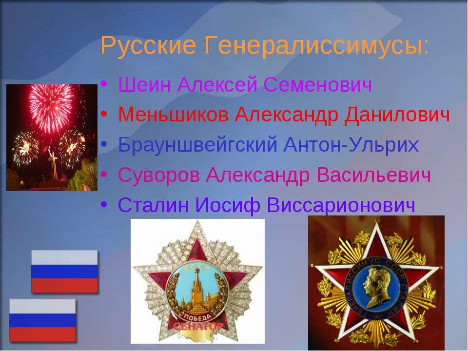 Русские Генералиссимусы: Шеин Алексей Семенович Меньшиков Александр Данилович...