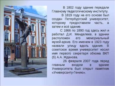 В 1802 году здание передали Главному педагогическому институту. В 1819 году н...