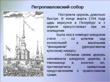 Петропавловский собор Построили церковь довольно быстро. В конце марта 1704 г...