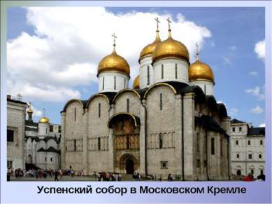 Успенский собор в Московском Кремле