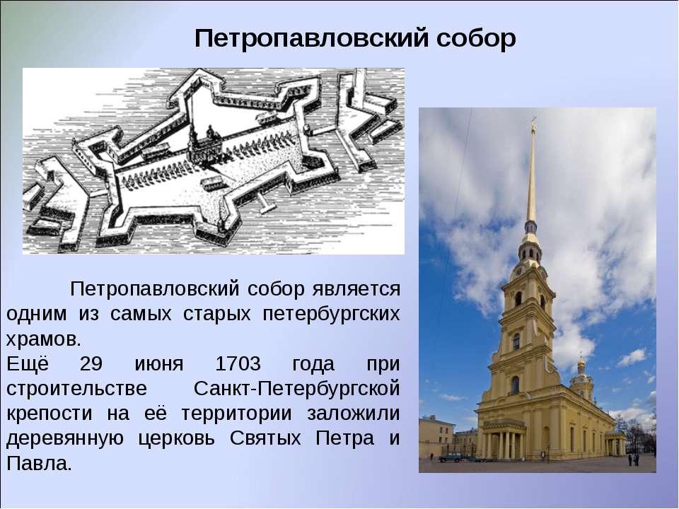 Петропавловский собор Петропавловский собор является одним из самых старых пе...