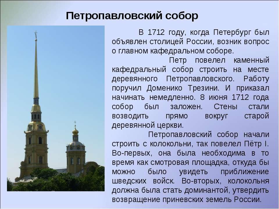 Петропавловский собор В 1712 году, когда Петербург был объявлен столицей Росс...