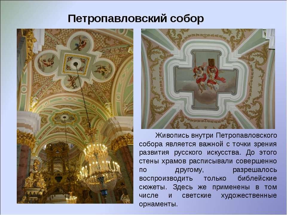 Петропавловский собор Живопись внутри Петропавловского собора является важной...