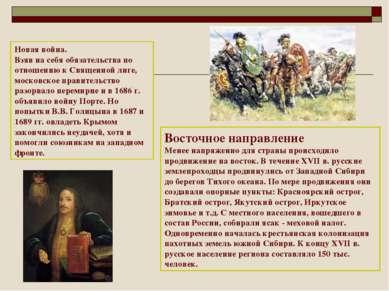 Новая война. Взяв на себя обязательства по отношению к Священной лиге, москов...