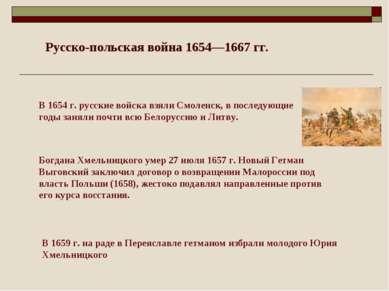В 1654 г. русские войска взяли Смоленск, в последующие годы заняли почти всю ...