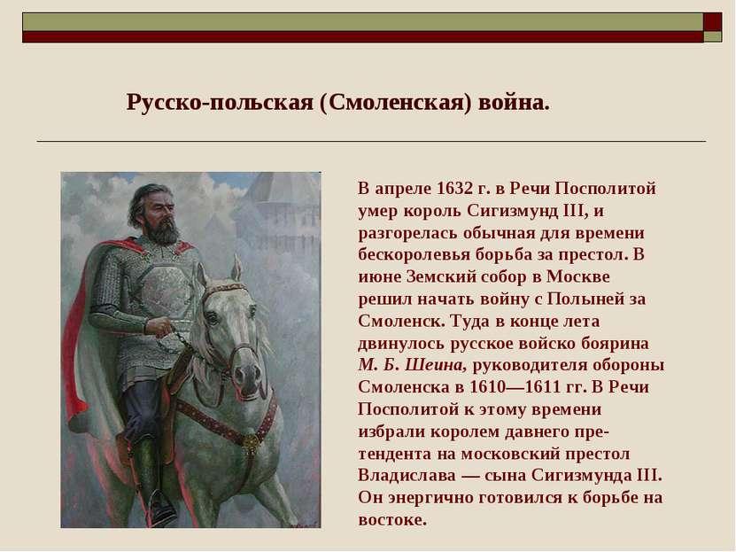 Русско-польская (Смоленская) война. В апреле 1632 г. в Речи Посполитой умер к...