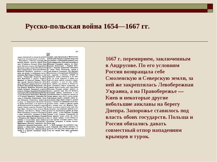 1667 г. перемирием, заключенным в Андрусове. По его условиям Россия возвращал...