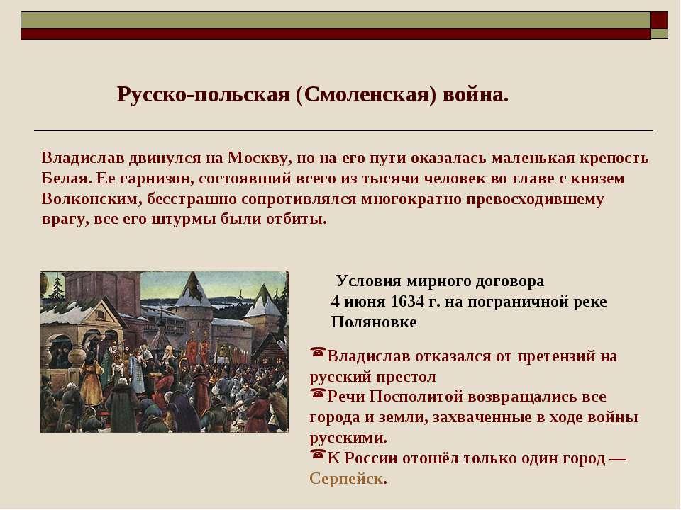 Владислав двинулся на Москву, но на его пути оказалась маленькая крепость Бел...