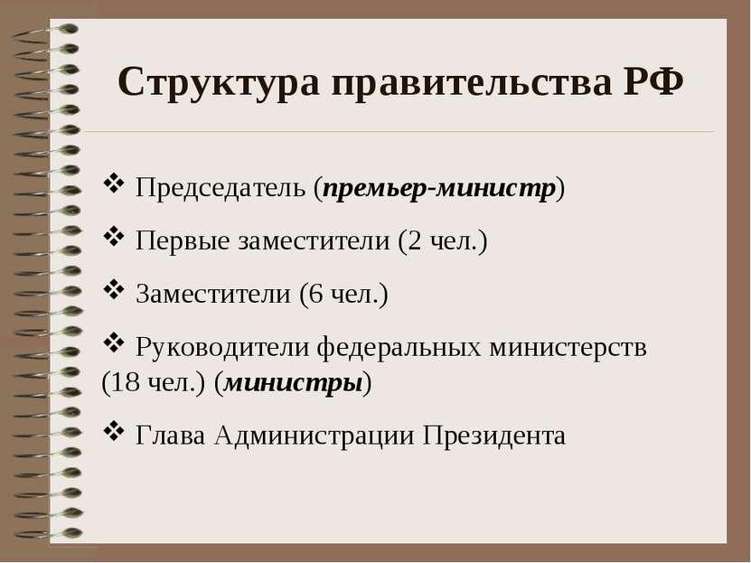 Структура правительства РФ Председатель (премьер-министр) Первые заместители ...