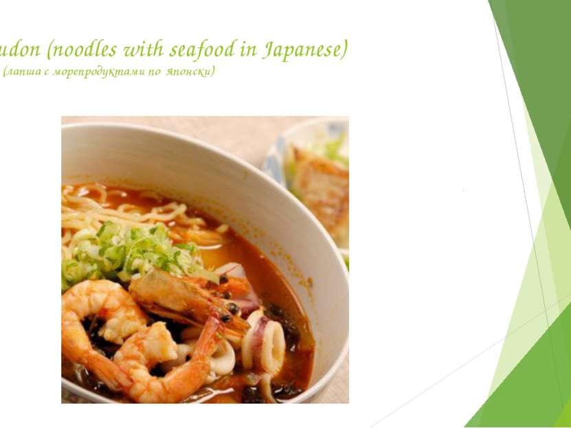 Yaki udon (noodles with seafood in Japanese) Яки удон (лапша с морепродуктами...