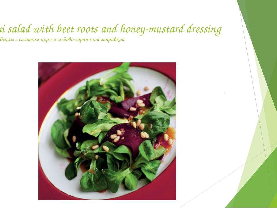 Sashimi salad with beet roots and honey-mustard dressing Сашими из свеклы с с...