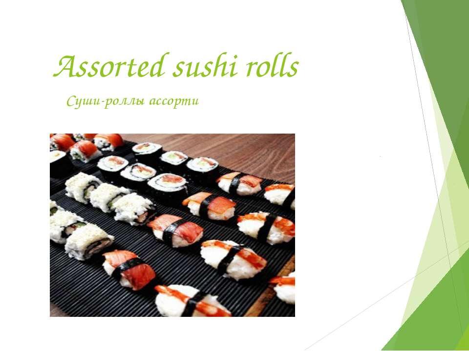 Assorted sushi rolls Суши-роллы ассорти