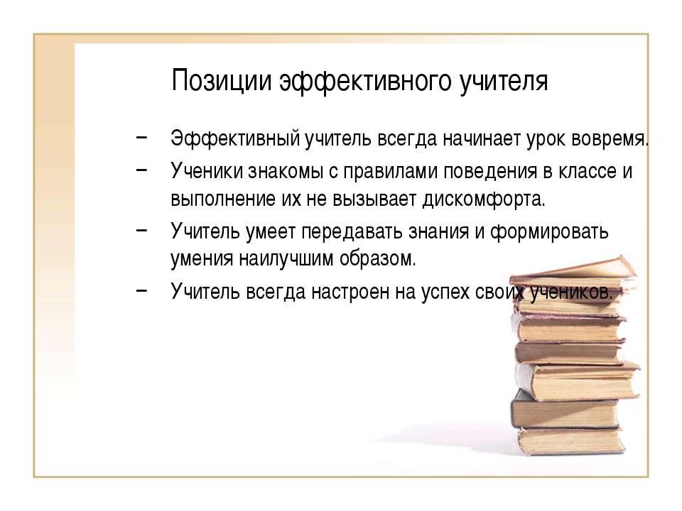 Позиции эффективного учителя Эффективный учитель всегда начинает урок вовремя...