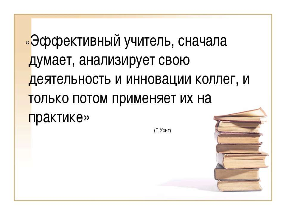 «Эффективный учитель, сначала думает, анализирует свою деятельность и инновац...