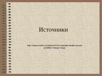 Источники http://images.yandex.ru/yandsearch?text=картинки профессии для дете...