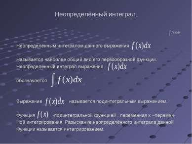 Неопределённый интеграл. Неопределённым интегралом данного выражения Называет...