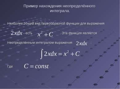 Пример нахождения неопределённого интеграла. Наиболее общий вид первообразной...