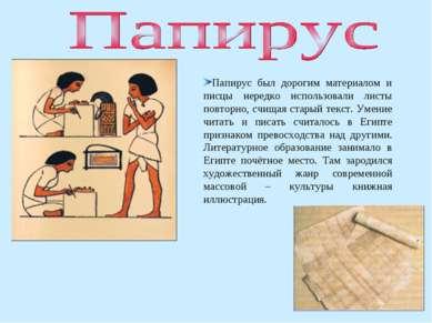 Папирус был дорогим материалом и писцы нередко использовали листы повторно, с...