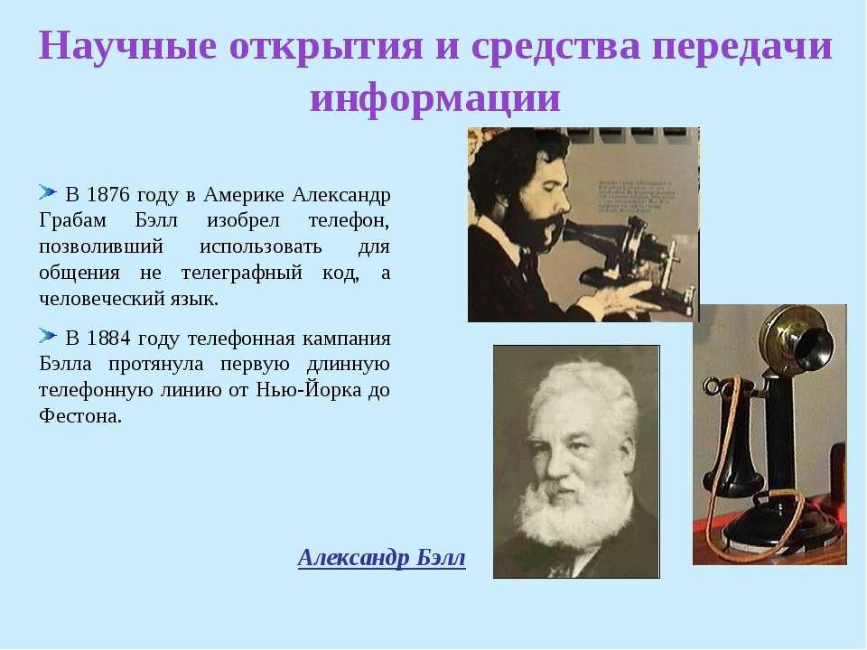 Научные открытия и средства передачи информации В 1876 году в Америке Алексан...