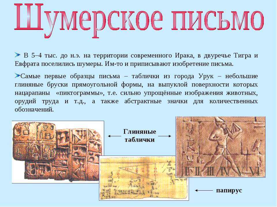 В 5–4 тыс. до н.э. на территории современного Ирака, в двуречье Тигра и Евфра...