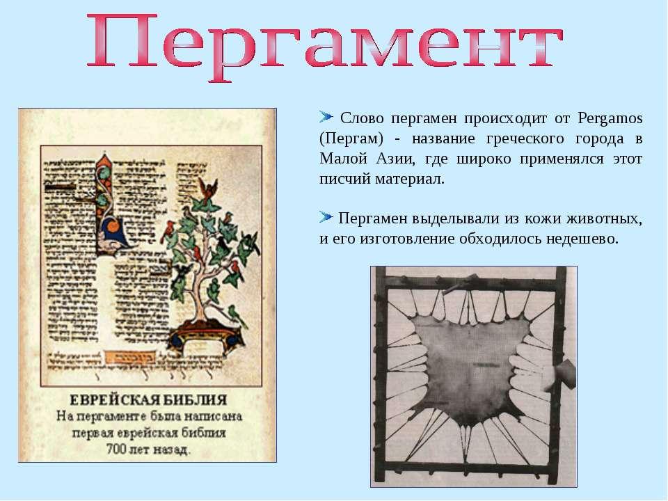 Слово пергамен происходит от Pergamos (Пергам) - название греческого города в...