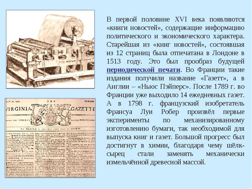 В первой половине XVI века появляются «книги новостей», содержащие информацию...