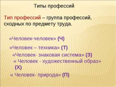 Типы профессий Тип профессий – группа профессий, сходных по предмету труда. «...