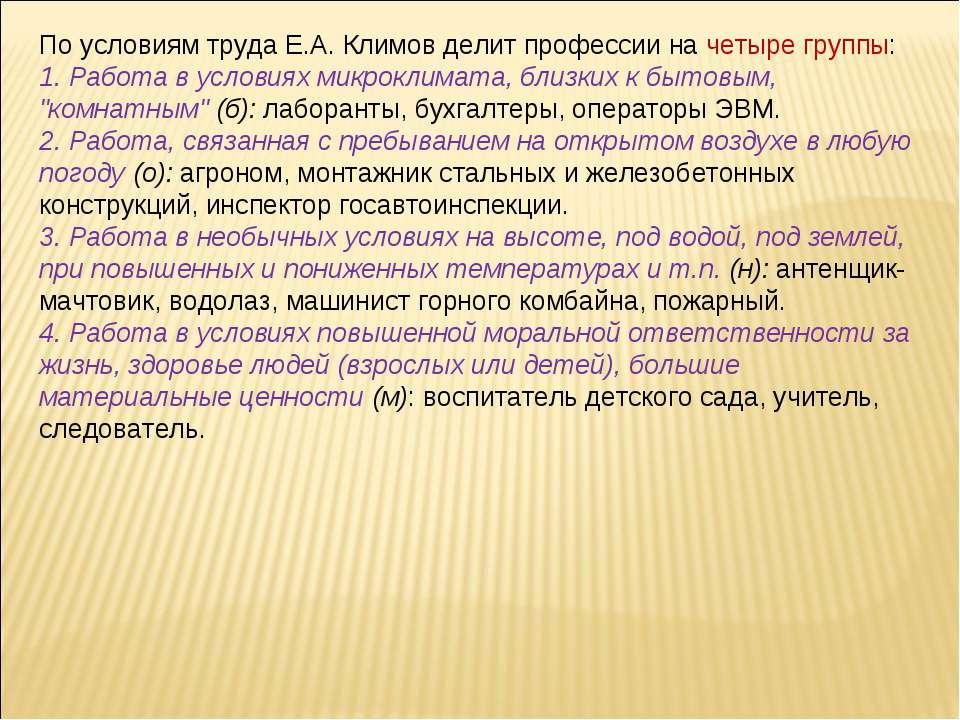 По условиям труда Е.А. Климов делит профессии на четыре группы: 1. Работа в у...