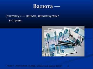 Валюта — (currency) — деньги, используемые в стране. 33. Обменные курсы валют