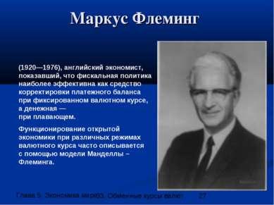 Маркус Флеминг (1920—1976), английский экономист, показавший, что фискальная ...