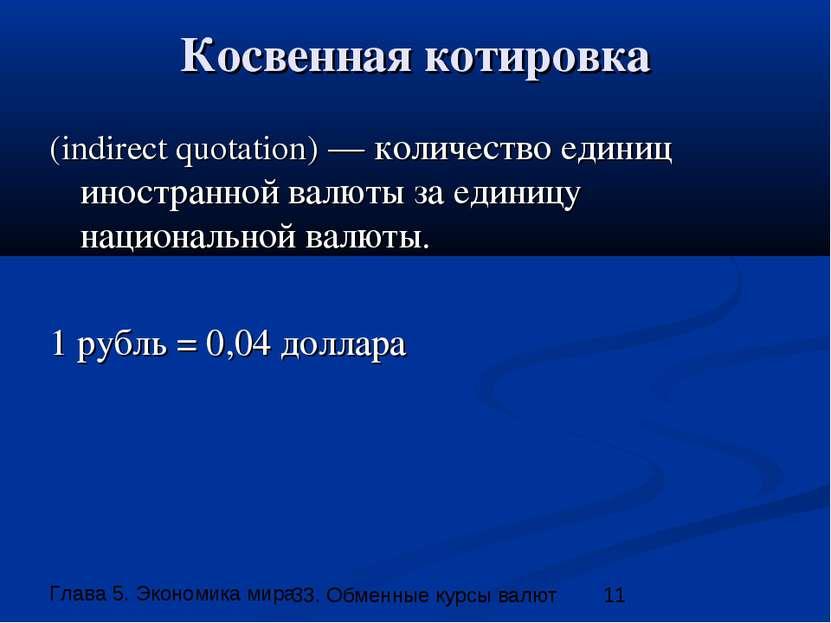 Косвенная котировка (indirect quotation) — количество единиц иностранной валю...