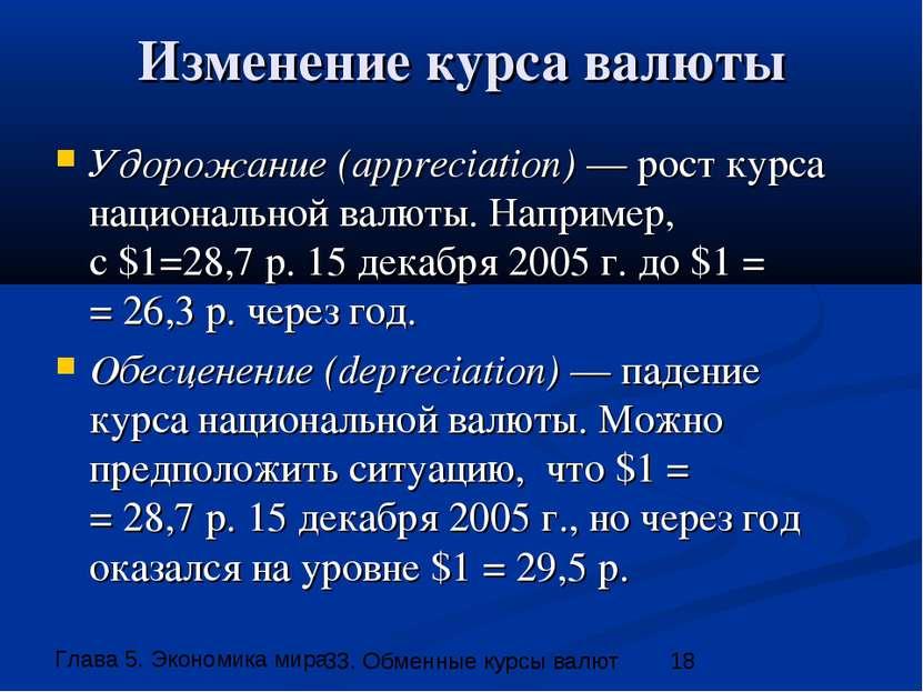 Изменение курса валюты Удорожание (appreciation) — рост курса национальной ва...