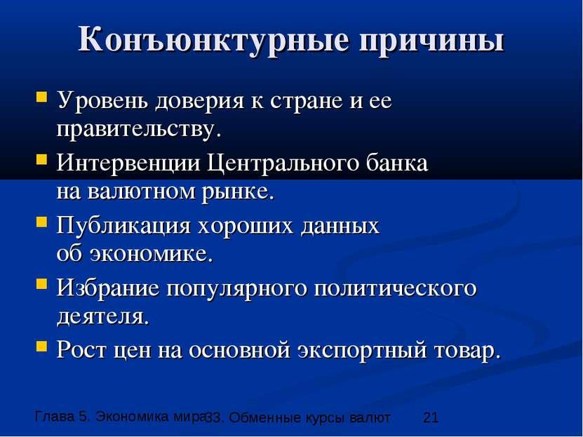 Конъюнктурные причины Уровень доверия к стране и ее правительству. Интервенци...