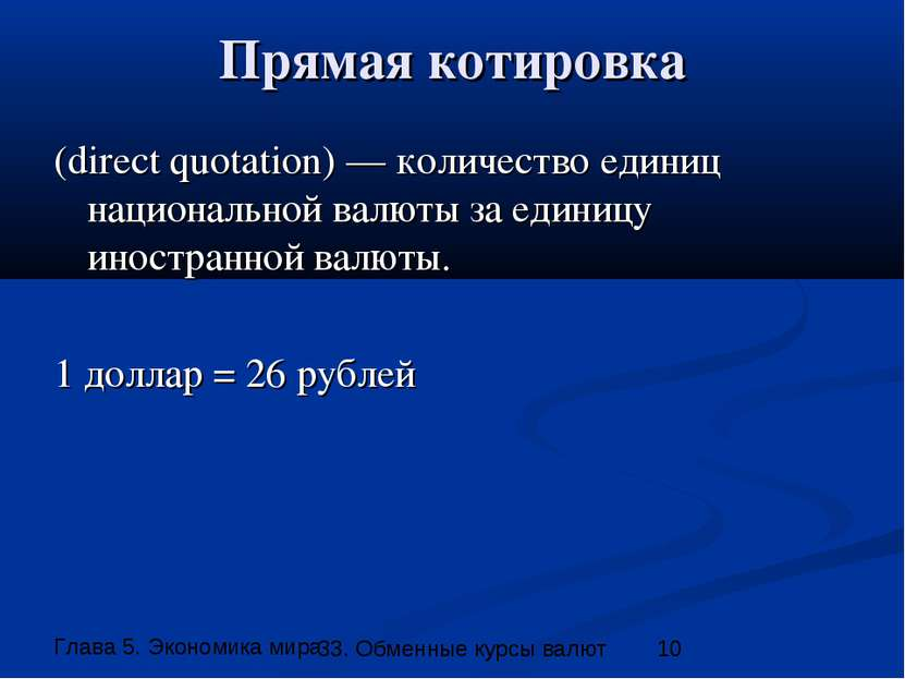 Прямая котировка (direct quotation) — количество единиц национальной валюты з...