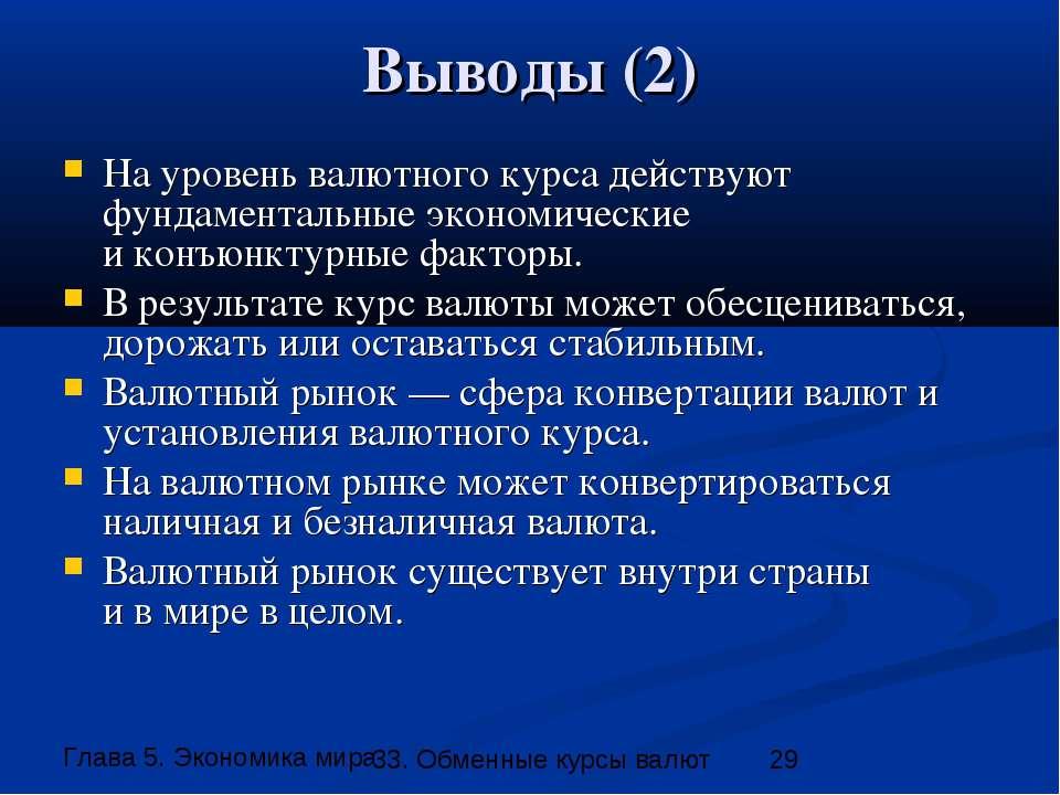 Выводы (2) На уровень валютного курса действуют фундаментальные экономические...