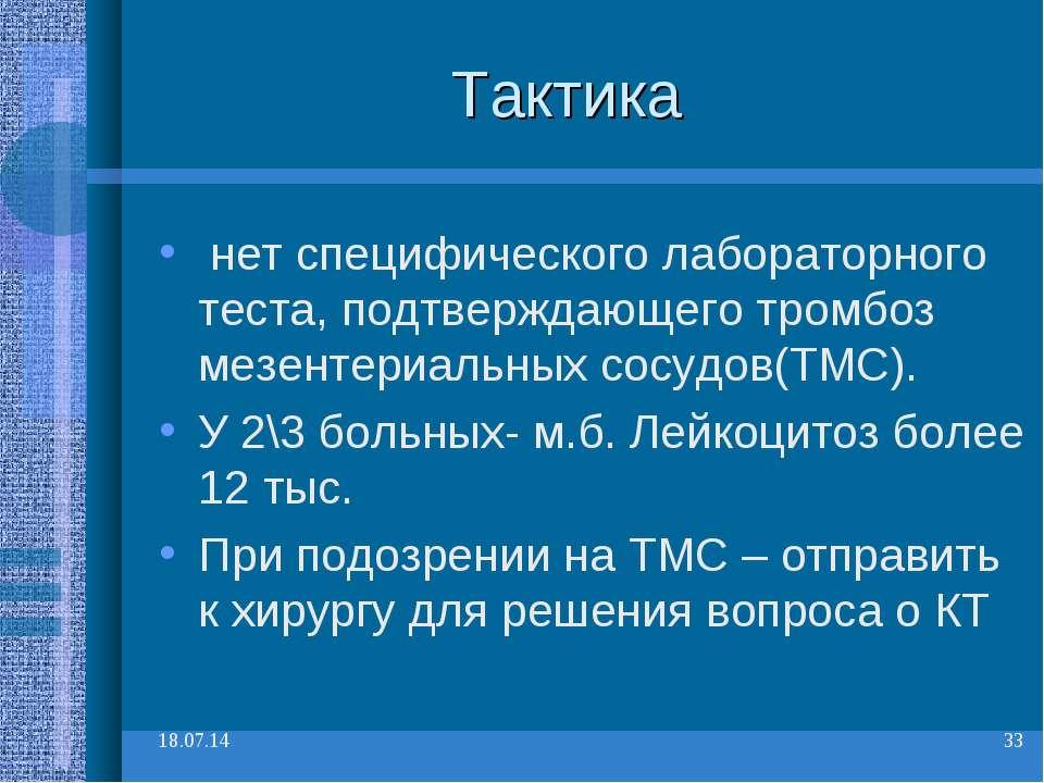 * * Тактика нет специфического лабораторного теста, подтверждающего тромбоз м...