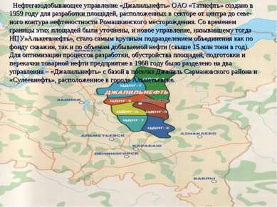 Нефтегазодобывающее управление «Джалильнефть» ОАО «Татнефть» создано в 1959 г...
