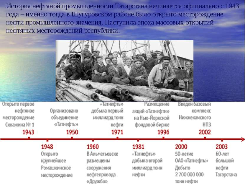 История нефтяной промышленности Татарстана начинается официально с 1943 года ...