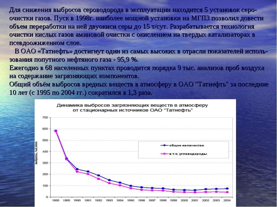 Для снижения выбросов сероводорода в эксплуатации находится 5 установок серо-...