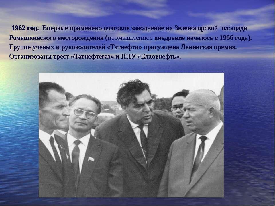 1962 год. Впервые применено очаговое заводнение на Зеленогорской площади Рома...