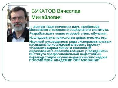 — доктор педагогических наук, профессор Московского психолого-социального инс...